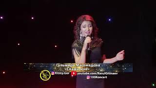 05 Гульмира Магомедова – «Скажи мне»