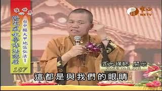 台中縣大甲地區弘法(一)【陽宅風水學傳法講座187】| WXTV唯心電視台