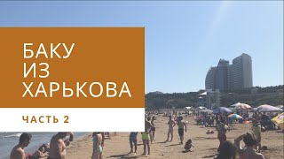БАКУ ИЗ ХАРЬКОВА! Пляж Бильгя, ЦЕНЫ! АВАРИЯ в БАКУ #2