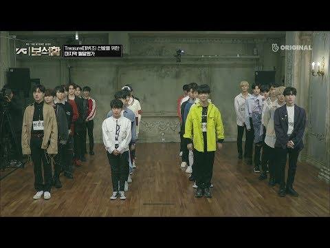 YG보석함 EP.3|첫!번!째! Treasure(데뷔조) 공개