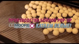 Производство бойлов Pop-Up CCMOORE. Катаем белые!
