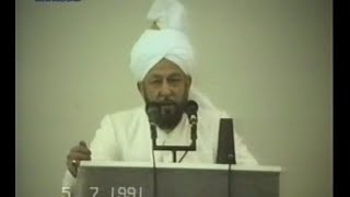Urdu Khutba Juma on July 5, 1991 by Hazrat Mirza Tahir Ahmad