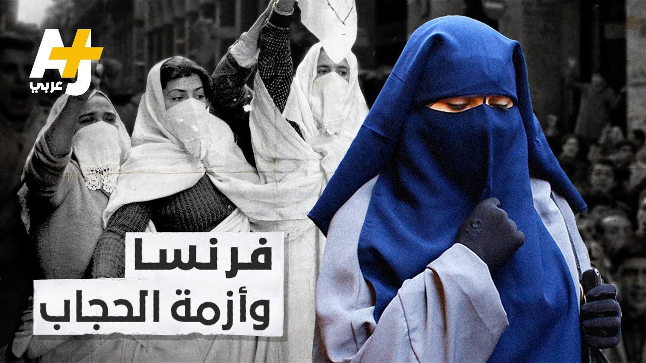 فرنسا ومنع الحجاب.. حماية للعلمانية أم تقييد للحريات الدينية واستهداف للمُسْلمات؟