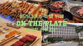 인천 파라다이스 호텔 …