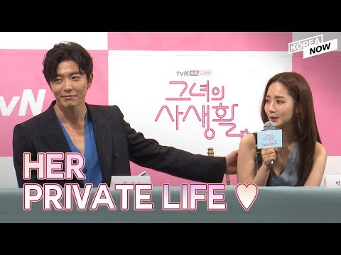 """(ENG SUB) Kim Jae Wook, Park Min Young exude romantic vibe in """"Her Private Life"""" press conference"""