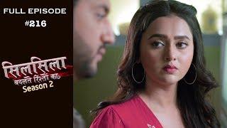 Silsila Badalte Rishton Ka - 1st April 2019 - सिलसिला बदलते रिश्तों का  - Full Episode