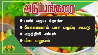 பனீர் நெய் ரோஸ்ட் | நெத்திலி சம்பல் | மீன் வறுவல் | Adupangarai | Jaya Tv