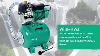 Обзор насосов и насосных станций Wilo серии WJ FWJ HWJ(, 2018-06-24T19:37:05.000Z)