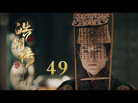 皓镧传 49 | Legend of Hao Lan 49(吴谨言、茅子俊、聂远、宁静等主演)