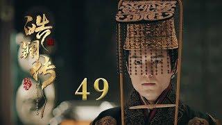 皓镧传 49 | Legend of Hao Lan 49(吴谨言、茅子俊、聂远、宁静等主演)...