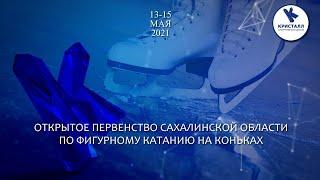 Второй день. Первенство по фигурному катанию на коньках