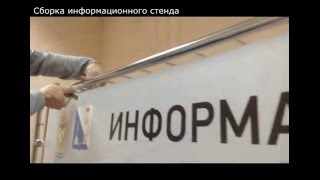 Информационные стенды, мобильные конструкции(, 2016-02-04T19:06:10.000Z)