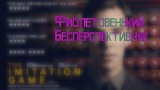 """Фиолетовенький Бесперспективняк: """"Игра в имитацию"""""""