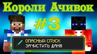ОПАСНЫЙ СПУСК | Короли Ачивок №3