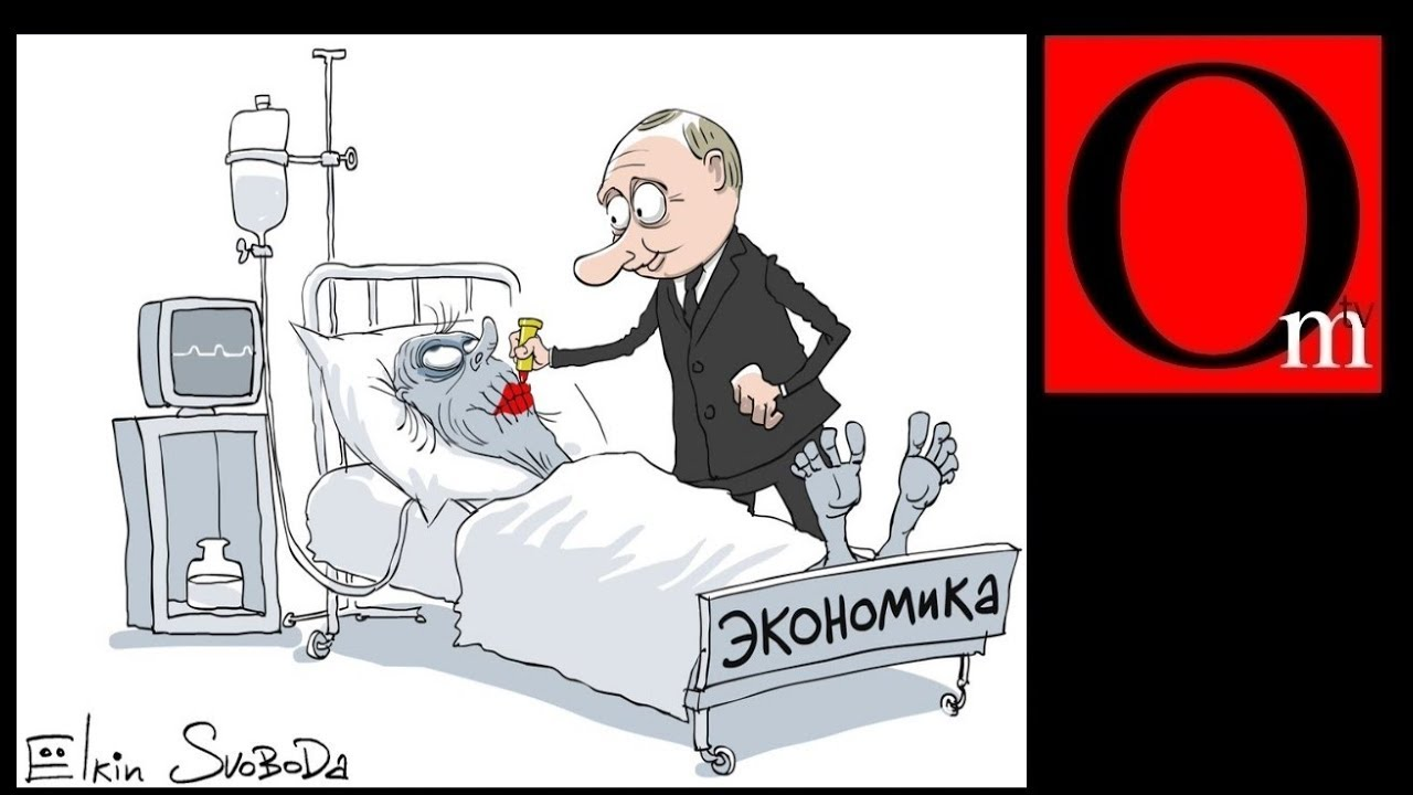 Путин снова всех переиграл. Экономика России снова в ж*пе!