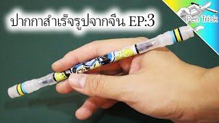 Pen Review : ปากกาควงสำเร็จรูปจากจีน EP.3