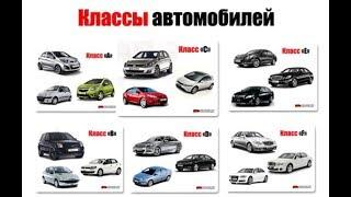 видео Классы автомобилей, какие классы бывают
