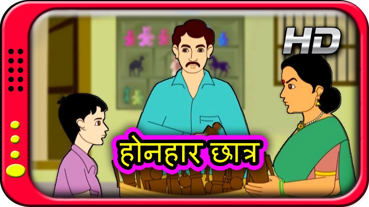 Honhaar Chaathr – Hindi Story for Children | Panchatantra Kahaniya | Moral Short Stories for Kids