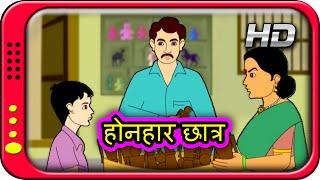 Honhaar Chaathr - Hindi Story for Children | Panchatantra Kahaniya | Moral Short Stories for Kids