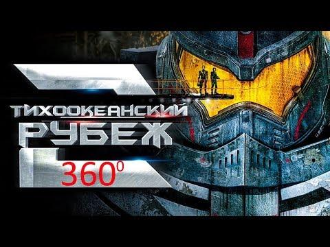 VR 360 Тихоокеанский Рубеж 2 на русском языке