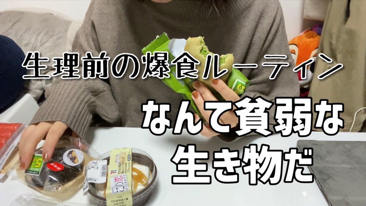 ない 食欲 生理 前 生理前になると、食欲が止まらなーい…!その原因と食欲を抑える方法とは?