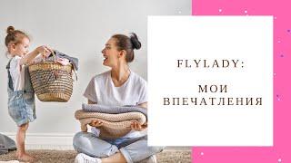 FlyLady: книга Марлы Силли, мои впечатления, что возьму из этой системы!