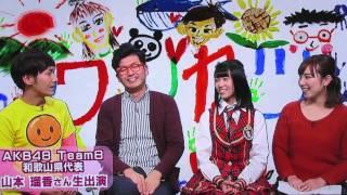 AKB48 Team8 チーム8 和歌山代表 和歌山初唯一のAKBメンバー.