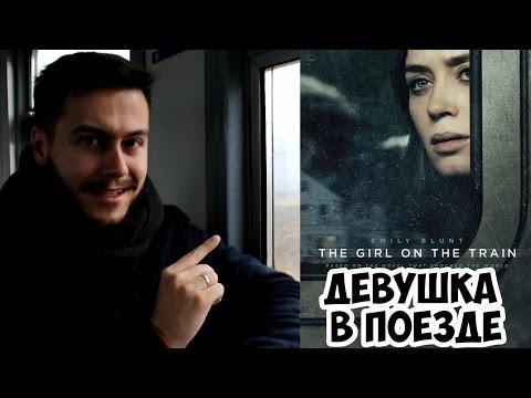 Девушка в поезде ФИЛЬМ (2016) || Отзыв
