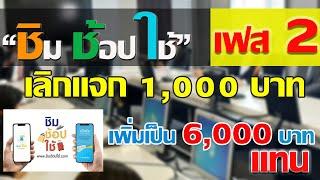 เตรียมลงทะเบียน #ชิมช้อปใช้ เฟส2 เลิกแจก 1,000บาท เพิ่มแคชแบล๊ค 6,000บาทแทน