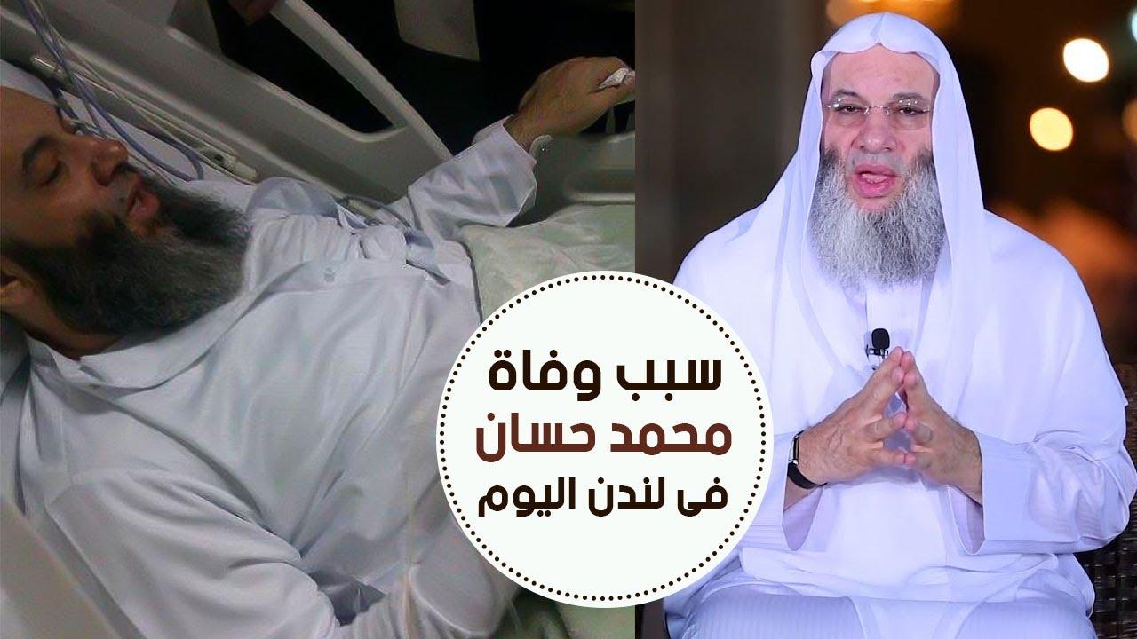 حقيقة وسبب وفاة الشيخ محمد حسان فى لندن اليوم Youtube