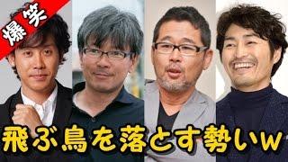 洋ちゃん、ヤスケンと水曜どうでしょうファンにはたまらない藤村D、嬉野...