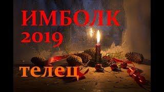 ТЕЛЕЦ. ИМБОЛК 2019год. АНАЛИТИЧЕСКИЙ ТАРО-ПРОГНОЗ.