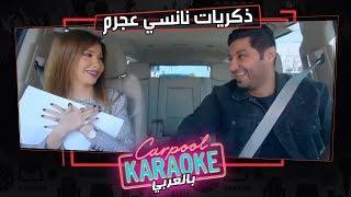 بالعربي Carpool Karaoke | ألعاب هشام الهويش تسترجع ذكريات نانسي عجرم فى كاربول بالعربى - الحلقة 12