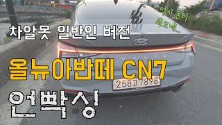 차알못 일반인 버전 올뉴아반떼(CN7 1.6 가솔린) …