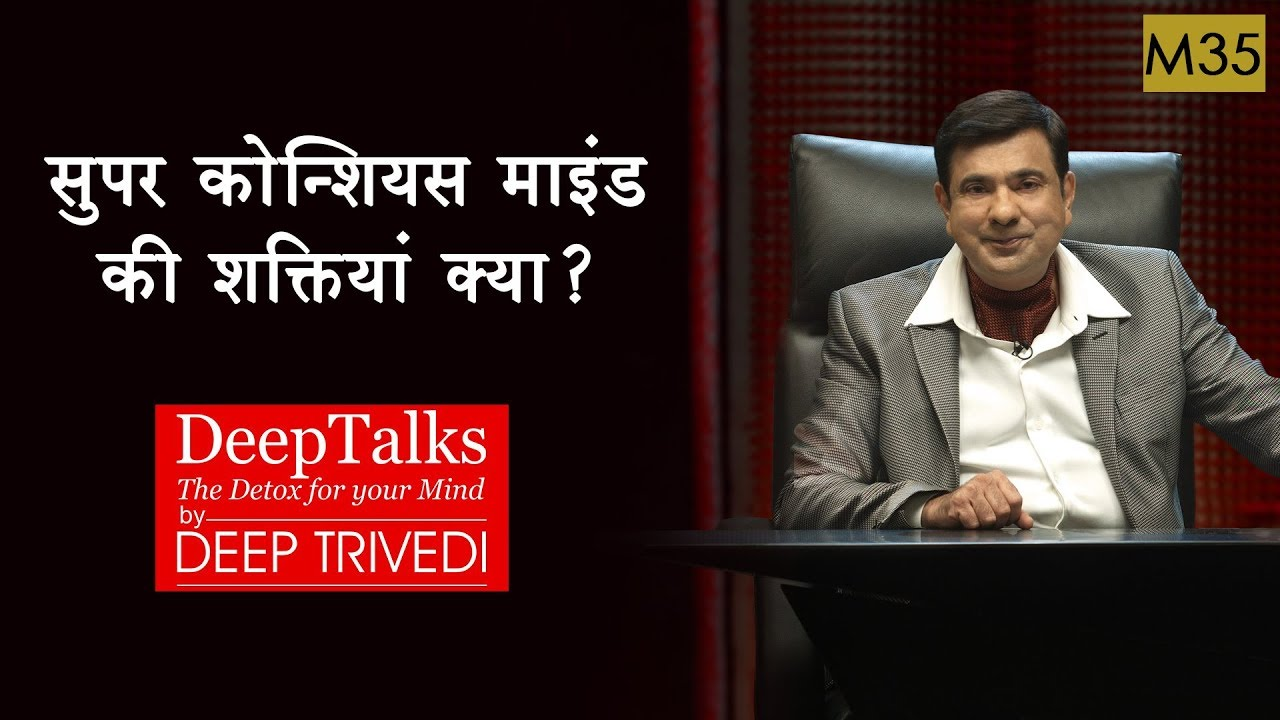What are the powers of the Super Conscious Mind?   DeepTalks by Deep  Trivedi   M35