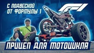 Прицеп для перевозки мотоцикла. Как выбрать? Чем отличаются?