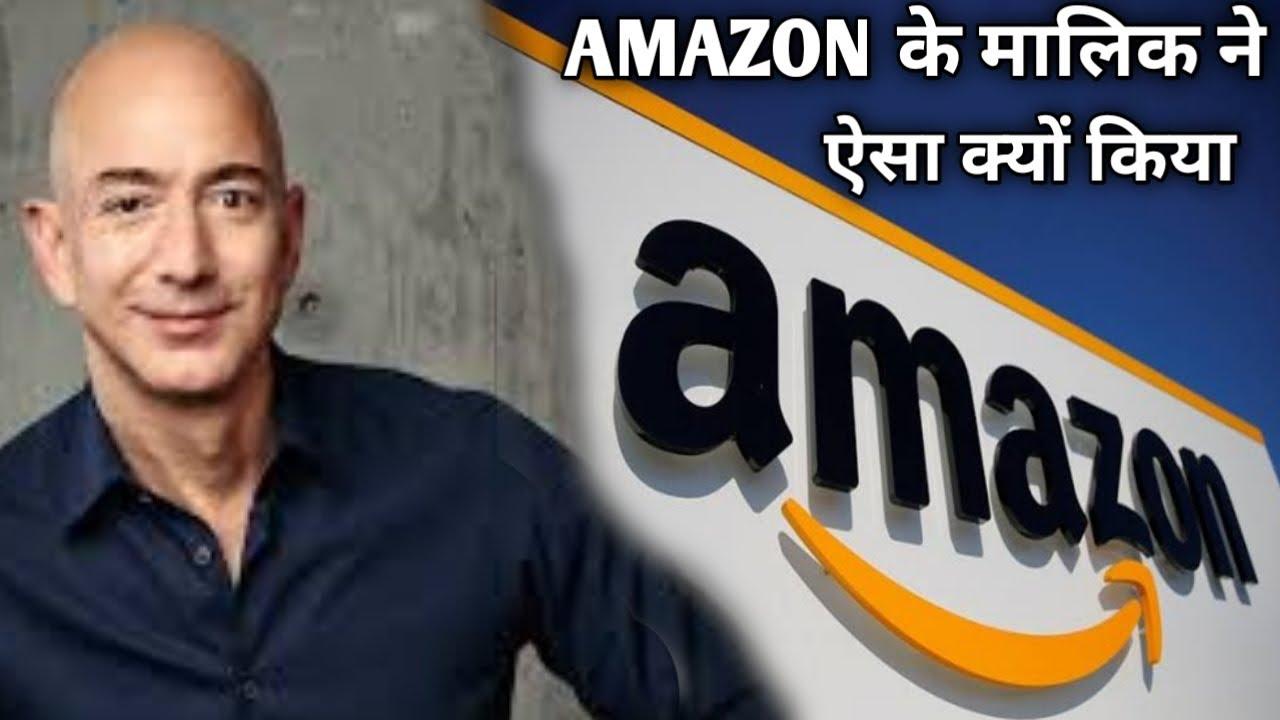 Amazon का मालिक। Intresting facts