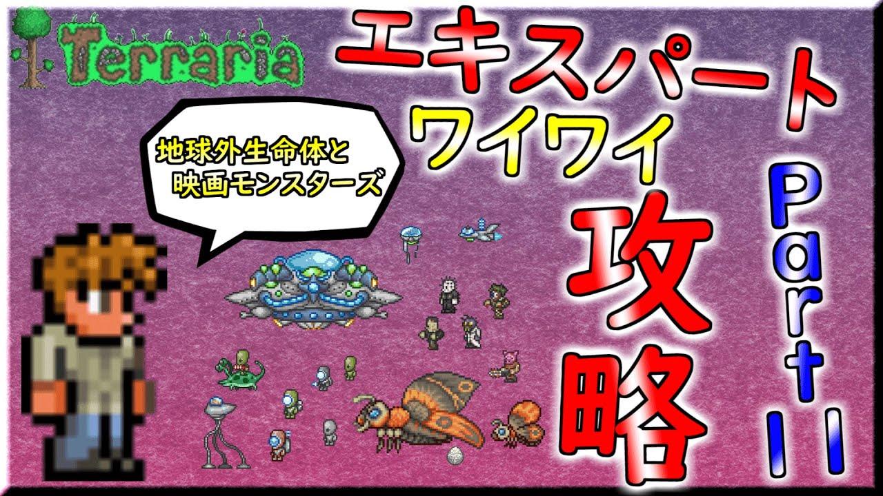 【Terraria】エキスパートモードでワイワイ攻略Part11【1.3.5.3 ...