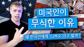 미국인이 무식한 이유 | 왜 한국인에게 '니하오'라고 할까?