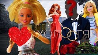 Серия 1 Барби на шоу Холостяк Маша подралась МАМА БАРБИ #Малинки DOLL