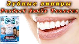 Съемные виниры. Perfect Smile Veneers.