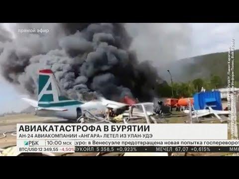 "Авиакатастрофа в Бурятии. Самолет Ан-24 авиакомпании ""Ангара"" загорелся при посадке."