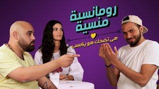 رومانسية منسية - الحلقة الأخيرة - تارا عماد