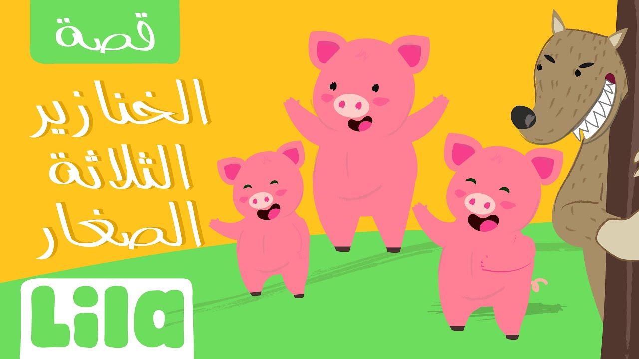 قصة قبل ما نام - Three little pigs story in Arabic ? قصص وقت النوم للاطفال: الخنازير الثلاثة والذئب