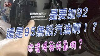 2016-2017 RAV4_是要加92還是95無鉛汽油啊?你搞得我好亂啊 ? #39【香教仁】