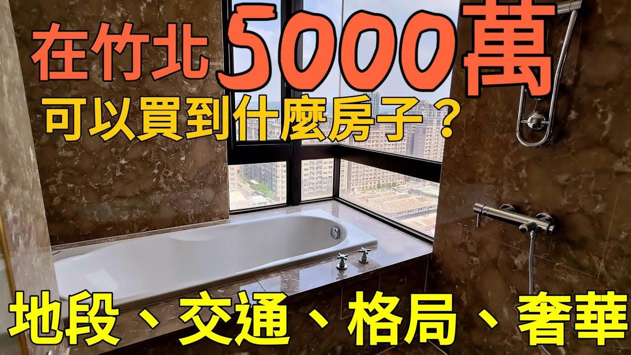 在竹北5000萬可以買到這間豪宅!地段、用料、格局、機能通通都有...台灣房地產 竹科 竹南 頭份 高鐵 竹東參考