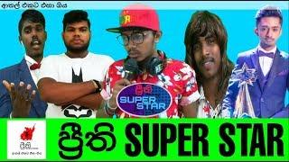 Preethi Super Star | ප්රීති සුපස්ටා - Preethi PRODUCTIONS
