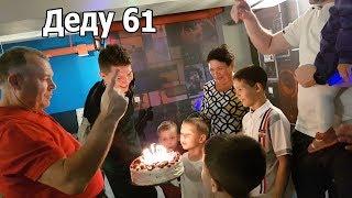 VLOG: День рождения папы / Клим вечно ноет