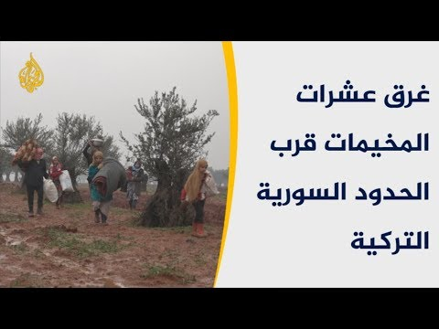الأمطار تغرق مخيمات اللاجئين السوريين وتزيد معاناتهم  - نشر قبل 60 دقيقة