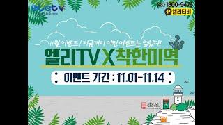 [엘리TV] 11월이벤트(착한미역)